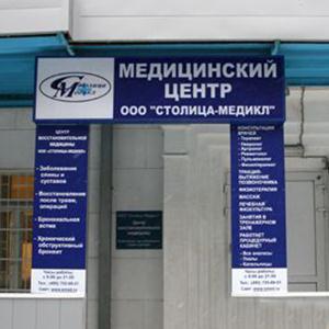 Медицинские центры Михайловки