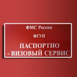 Паспортно-визовые службы Михайловки