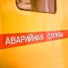 Аварийные службы в Михайловке