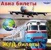 Авиа- и ж/д билеты в Михайловке