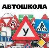Автошколы в Михайловке