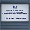 Отделения полиции в Михайловке