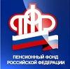 Пенсионные фонды в Михайловке