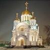 Религиозные учреждения в Михайловке