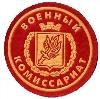 Военкоматы, комиссариаты в Михайловке