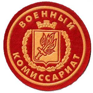 Военкоматы, комиссариаты Михайловки